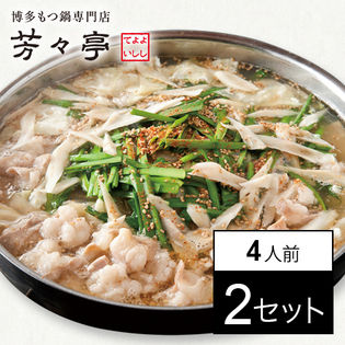【福岡】博多芳々亭 博多もつ鍋4人前 2個セット(塩×2)