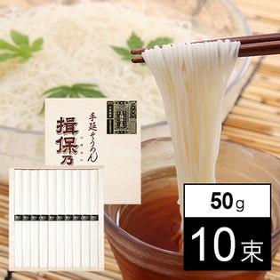 三盛物産 揖保乃糸 (特級) 50g×10束