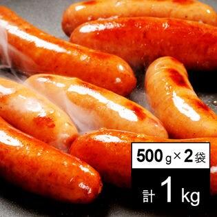 【計1kg】安心・国産豚肉100%使用 ポークウインナー(500g)×2P