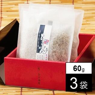 【無添加・無着色】志布志湾産ちりめん玉て箱 ギフトセット(60g×3袋)