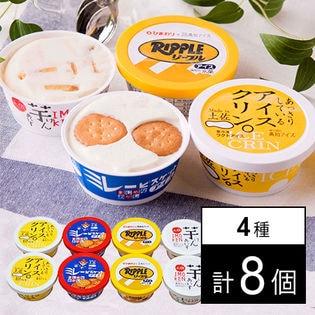 【高知】土佐のおやつアイスセット 4種計8個