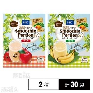 [計30袋]DHC スムージーポーション バナナ味/りんご味