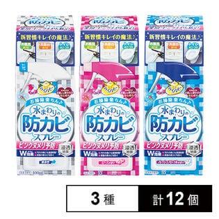 【サンプルの日】らくハピ 水まわりの防カビスプレー ピンクヌメリ予防 3種セット(各4本×12)