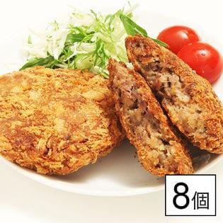 【山形】米沢牛入りメンチカツ[90g×8個]