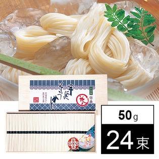 【香川】小豆島 庄八 国産小麦100%そうめん 計1.2kg(50g×24束)