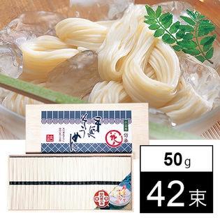 【香川】小豆島 庄八 国産小麦100%そうめん 計2.1kg(50g×42束)