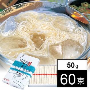 【香川】小豆島 庄八 手延そうめん 瀬戸の糸 計3kg(50g×60束)