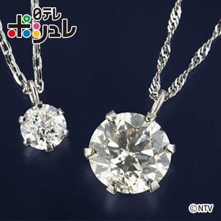 日テレ限定 大丸松坂屋プラチナ0.9ctダイヤモンドペンダント&0.15ctダイヤモンドペンダント