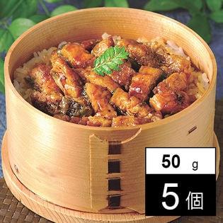 <国産>うなぎ蒲焼きざみ[山椒付き] 50g[タレ付き]×5袋(a16587)