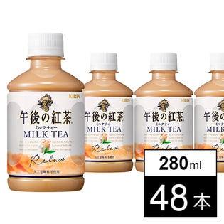 キリン 午後の紅茶 ミルクティー 280ml×48本