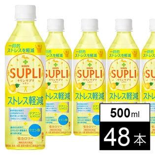 キリン サプリ レモン 500ml×48本