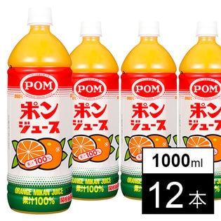 POM ポンジュース 1000ml×12本