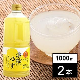 【高知】濃縮タイプゆずドリンク 1000ml×2本[純国産・無添加]
