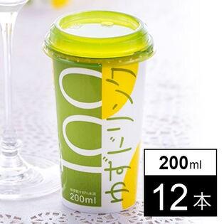 【高知】ゆずドリンク 200ml×12本[純国産・無添加]