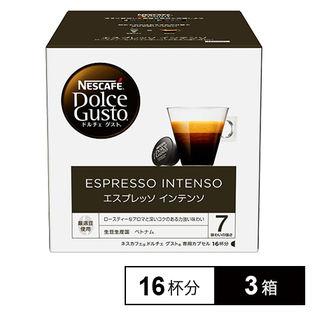 ネスカフェ ドルチェ グスト 専用カプセル エスプレッソ インテンソ 16杯分×3箱
