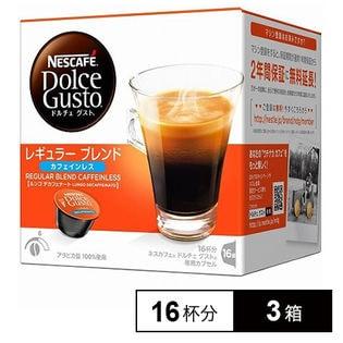 ネスカフェ ドルチェ グスト 専用カプセル レギュラー ブレンドカフェインレス(ルンゴデカフェナート) 16杯分×3箱