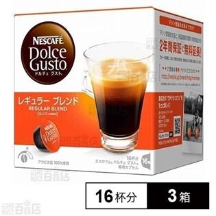 ネスカフェ ドルチェ グスト 専用カプセル レギュラー ブレンド (ルンゴ) 16杯分×3箱