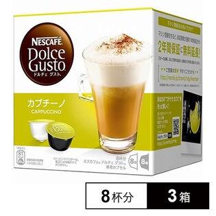 ネスカフェ ドルチェ グスト 専用カプセル カプチーノ 8杯分×3箱