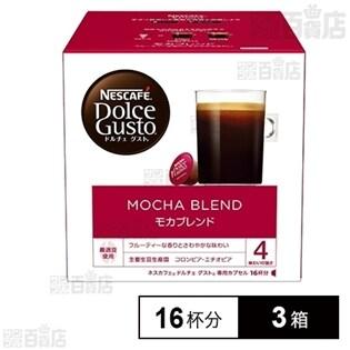 ネスカフェ ドルチェ グスト 専用カプセル モカブレンド 16杯分×3箱
