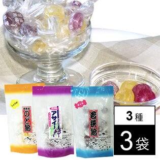 【福井】女性にうれしい3袋飴セット(ザクロ・アサイー・しょうが) 各80g[砂糖不使用]