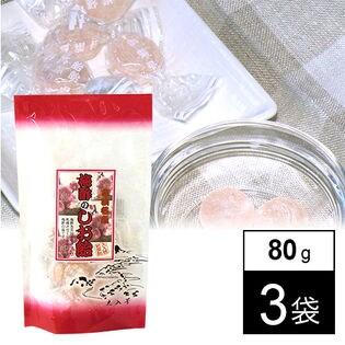 【福井】梅酢の塩飴 80g 3袋セット[砂糖不使用]