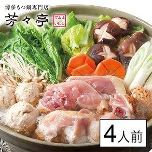 【福岡】博多芳々亭 古処鶏の水炊き 4人前