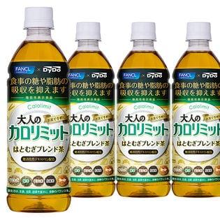 【32本+16本】大人のカロリミット はとむぎブレンド茶