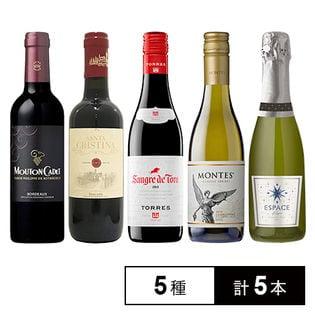 エノテカ ハーフワイン5本セット