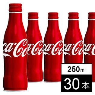 【30本】コカ・コーラ 250mlスリムボトル