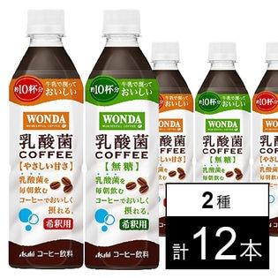 [計12本]アサヒ ワンダ 乳酸菌コーヒー やさしい甘さ/無糖 (希釈用) 2種セット