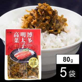 博多明太子高菜80g×5袋