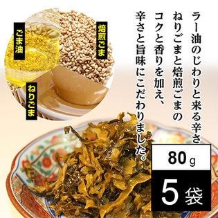 旨辛味高菜80gX5袋