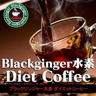 【2個セット】ブラックジンジャー水素ダイエットコーヒー