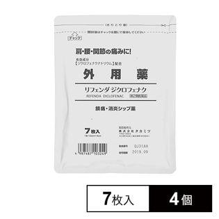 【第2類医薬品】リフェンダジクロフェナク