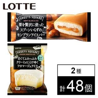 [計48個]SWEETS SQUARE 栗を贅沢に使ったスプーンいらずのモンブランアイスバー/白くてふわっふわクリーミィにとけゆくフロマージュアイス