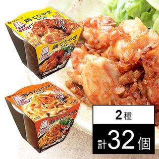 【32個】ミツカン CUPCOOK(TM) 鶏てりやきのたれ/豚キムチ炒めのたれ