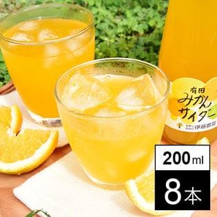 【和歌山】[有田みかん果汁50%使用]有田みかんサイダー 200ml×8本セット