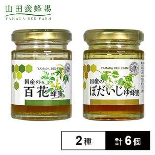 里山の百花蜂蜜/里山のぼだいじゅ蜂蜜