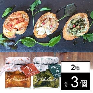 [Made in 東京]サバスチャン:トマト 2個とジェノベーゼ 1個セット【計360g】
