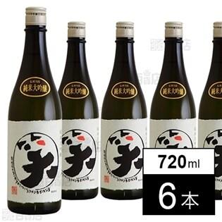 まるわらい 純米大吟醸 720ml瓶