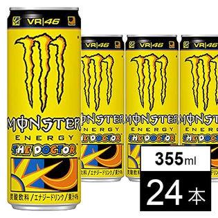 モンスター ロッシ 缶355ml