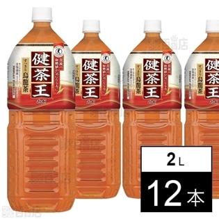 【特定保健用食品】「健茶王」すっきり烏龍茶PET2L
