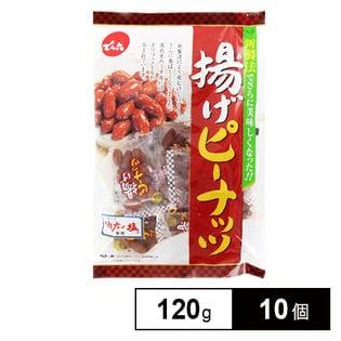でん六 小袋揚げピーナッツ120g×10個(10×1B)