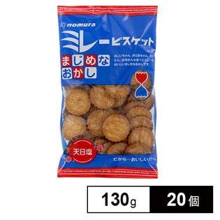野村 まじめミレービスケット130g×20個(20×1B)