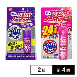 【4個】おすだけノーマット スプレータイプ 2種セット(ラベンダーの香り/バラの香り)