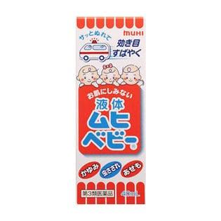 【第3類医薬品】液体ムヒベビー