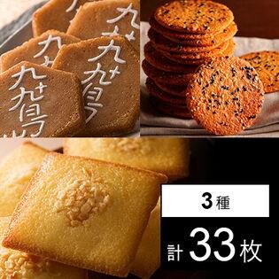 【九十九島】銘菓撰 3種計33枚(九十九島せんぺい・ごまのチュイール・はなかご)