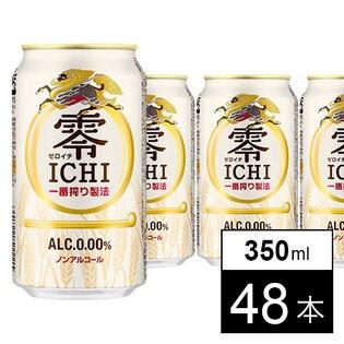 キリン 零ICHI 350ml×48本