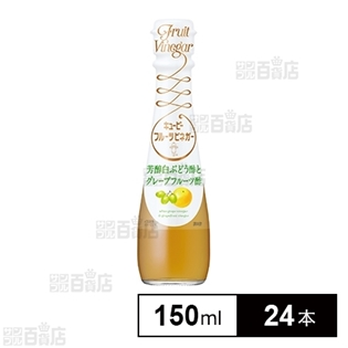 キユーピー フルーツビネガー 芳醇白ぶどう酢とグレープフルーツ酢