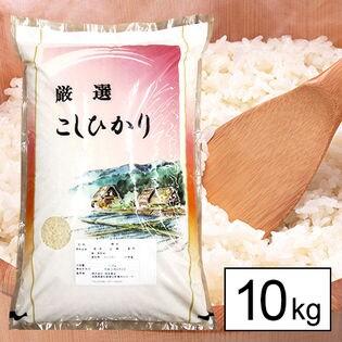 [10kg]30年産新米 高知県産コシヒカリ